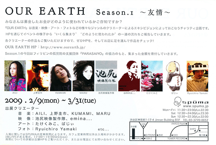 our_earth1_flyer2